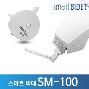 (18개국수출)스마트 비데SM-100 기계식/수동/방수비데