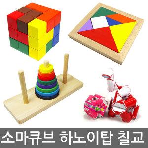 수학 소마큐브 하노이탑 칠교 큐브 영재교육 스네이크