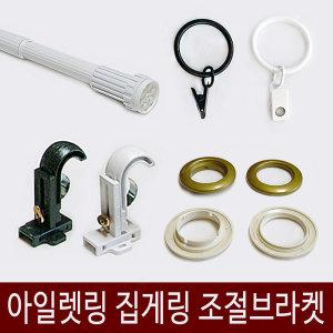 커튼봉 부속/집게링/조절브라켓/아일렛링/압축봉/커텐